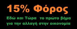 15% 1